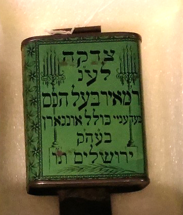 Tzedakah-boxes-Magnes-Collection-Hebrew-Green