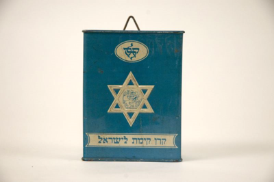 Tzedakah-box-tin-vienna-Magnes-69-62_1